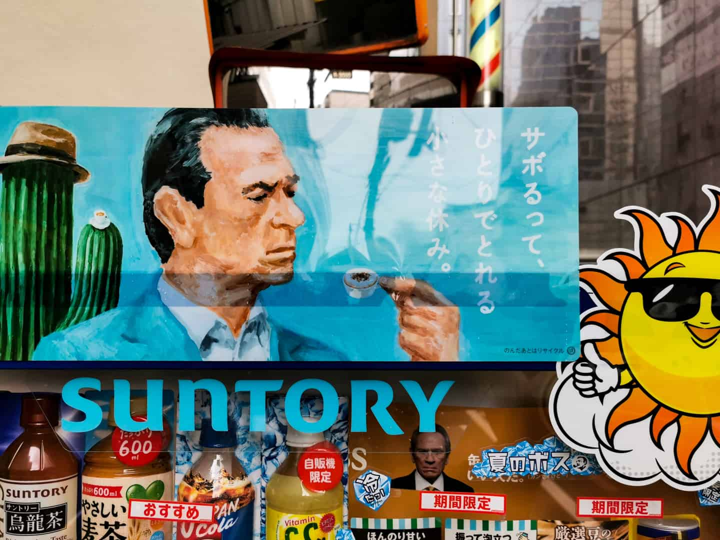 Suntory vending machine